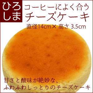 커피에 잘 맞는 「 히로시마의 치즈 케이크 」 직경 14cm 10P24Oct15