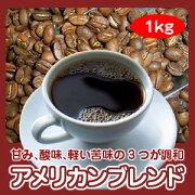 コーヒー アメリカン ブレンド