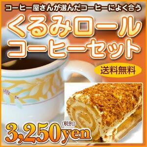 くるみロールケーキと珈琲の福袋送料無料で3,250円!【楽ギフ_のし】【RCP】
