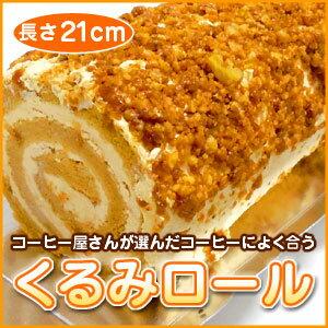 コーヒーによく合うくるみロールケーキ【RCP】10P01Apr16