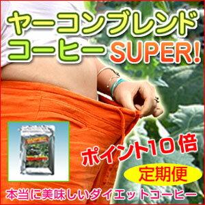 포인트 10 배 ヤーコンブレンドコーヒー SUPER! 신속 편리한 정기 편! 1만 엔 코스 10P28oct13