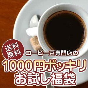 送料無料!珈琲専門店の1000円ポッキリお試し福袋