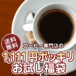 送料無料!珈琲専門店の1111円ポッキリお試し福袋※ギフト対応不可10P11Nov11