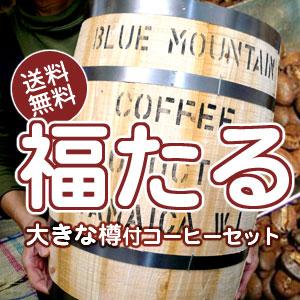 コーヒー・コーヒー豆・ブルーマウンテン・樽ブルーマウンテン樽付「コーヒー」セット「福たる...