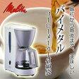 【メリタ】最初から最後の一杯まで美味しいコーヒーメーカー付き福袋【Melitta】送料無料!【RCP】
