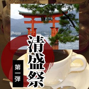 【清盛祭第一弾】58~71%OFF!お手頃価格の選べる福袋は送料無料!