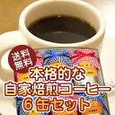 送料無料!本格的な自家焙煎コーヒー6缶セット【楽ギフ_包装】【楽ギフ_...