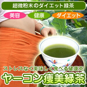 ダイエットにおすすめの「お茶」ヤーコン・緑茶・クロレラ美容と健康に、食べる健康茶「ヤーコ...