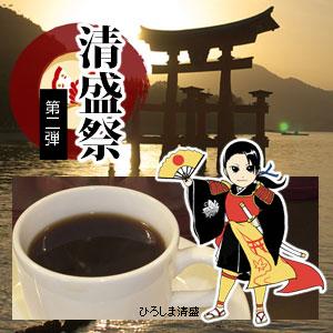 【清盛祭第二弾】コーヒー・コーヒー豆・ポイント10倍10,400円が74%OFFで限定販売中!!コーヒ...