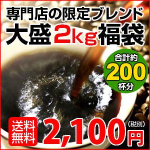受注後焙煎の焼き立てコーヒー豆を広島よりお届けします!広島発!大盛2kgの限定ブレンド大福袋...
