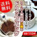 コーヒー豆専門店のドリップバッグレギュラーコーヒーと同じおいしさを手軽にたっぷり110杯分!【マラソン201401_送料無料】