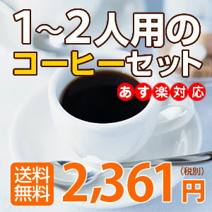 10P28oct13 for 1-2 person coffee set