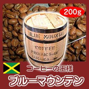 コーヒー・コーヒー豆コーヒーの王様「自家焙煎ブルーマウンテン」200g10P23Sep15【RCP】