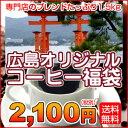 広島オリジナルコーヒー福袋限定ブレンドたっぷり1.5kg!さらにお手頃...