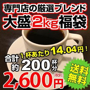 ポイント コーヒー ブレンド たっぷり スペシャル プレゼント