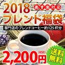 「2018年ブレンド福袋」専門店のブレンドコーヒー約125杯分送料無料...