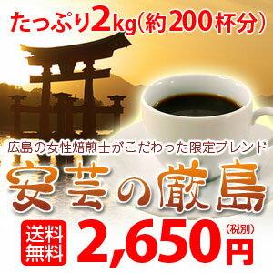 広島の女性焙煎士こだわりブレンド「安芸の厳島」たっぷり2kg(約200杯分)送料無料!※ギフト対応不可【RCP】