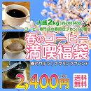 【ポイント10倍】珈琲専門店の春限定ブレンド…