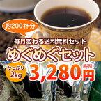【送料無料】レビュー2300超!コーヒー豆2kg「12月のめぐめぐセット」たっぷり約200杯分!