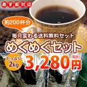 【あす楽対応】コーヒー豆2kg「5月のめぐめぐセット」たっぷ...