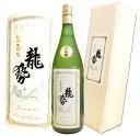 広島 龍勢 純米大吟醸 別格品 1800ml 木箱入り 限定酒 藤井酒造 あす楽対応