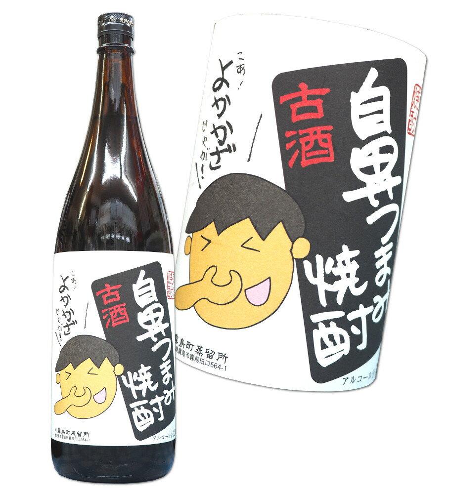芋焼酎 鼻つまみ焼酎 1800ml 32度 古酒 限定品 あす楽