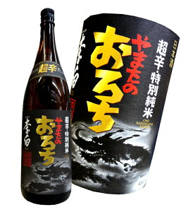 島根県松江市に所在する李白酒造。人気商品「 やまたのおろち 」シリーズの「超辛口」です。島...