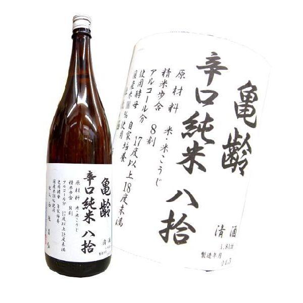 亀齢酒造『亀齢 辛口純米 八拾』