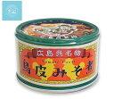 広島呉名物 鳥皮みそ煮 130g 缶 ヤマトフーズ あす楽対応