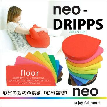 【NEO-DRIPPS】ネオ ドリップス 無地 ビタミンカラー 低反発 クッション シート カバー シルエット 新しい生地素材 自分 快適空間 スタイル カラフル おもしろ 変わった 低反発シート ウレタン 02P03Dec16