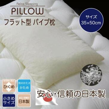 【日本製 洗えるフラット型 パイプ枕 高さ調節可能!!】サイズ:約35cm×50cm(厚み約6cm)日本製 まくら パイプ枕 かため 小さいサイズ 寝具 快眠 通気性 無地 サラッと 父の日 02P03Dec16