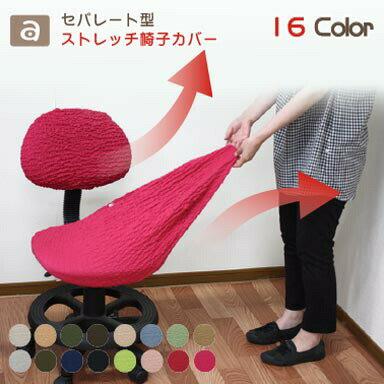 ストレッチ椅子カバー チェアが甦る  綿配合の柔らか手触りのストレッチ椅子カバー チェアカバー子供のチェアに オフィスチェアに