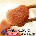 【訳あり】 ひろしょう 博多辛子めんたいこ 並切子 500g 国産 明太子 切れ子 直送 食品