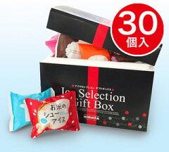 [送料込]ヒロタのシューアイス30個入詰合せ [8種類][洋菓子のヒロタ][HIROTA][ヒ…