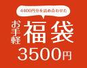 キャベツ畑かシューロールが選べる!!2015年[お手軽]お楽しみ袋(3500円分)