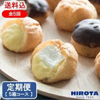 [頒布会]ヒロタのシュークリーム5箱セットコース