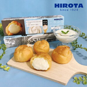 シュークリーム ヨーグルト ( 1箱4個入 ) 期間限定 洋菓子のヒロタ HIROTA ヒロタ シュー クリーム スイーツ デザート 洋菓子 お菓子 おやつ 再販 父の日