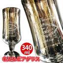 キッチン用品 食器 調理器具 食器 カトラリー グラス グラス タンブラー ビアグラス ジョッキ 名入れビアグラス2 340ml(テンプレートから彫刻デザイン選べます)