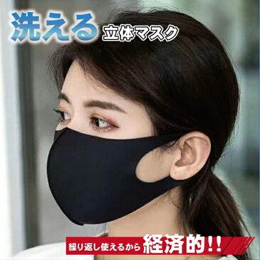 黒マスク 洗える 女性 メンズ 立体 大人用 3D ポリウレタンマスク 繰り返し使える 伸縮性 花粉防塵 通勤 通学 咳 掃除 おしゃれ フィット 耳が痛くならない 男女兼用