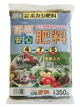 有機で 安心 肥料 350g [窒素4 リン酸7 カリ5 ぼかし 肥料 木酢入り]
