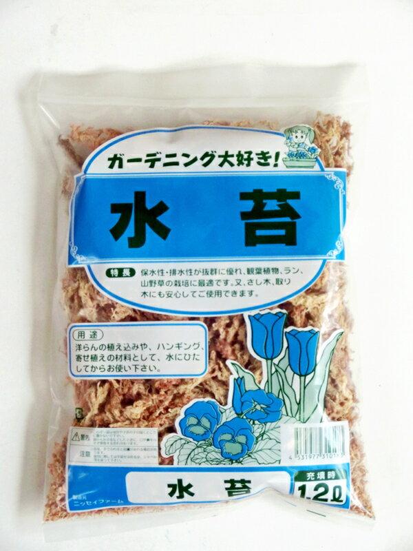 水苔 1.2L[家庭菜園 洋ラン]