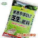 芝 肥料 お庭で使っても 臭わない まきやすい 芝生の肥料