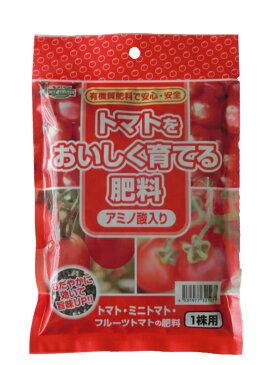 トマトをおいしく育てる肥料200g 有機アミノ酸入り 1株用 8-6-3 【 ガーデニング肥料 トマト肥料 園芸肥料 家庭菜園肥料 】