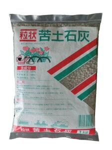 粒状苦土石灰マグネシウム・カルシウム