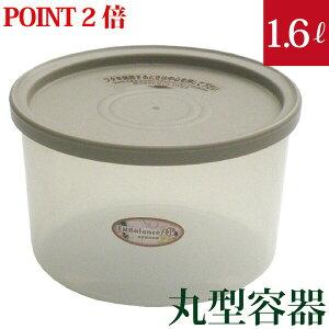 EM Frische Haltebehälter Embalance Round Storage Pack Push Typ 1600ml