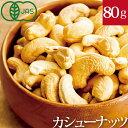 有機ドライローストカシューナッツ(塩入り)80g オーガニックのナッツ