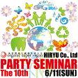 hiryu 第10回パーティーセミナー参加申込 ★千葉県柏市にて無農薬・無添加の交流会&セミナーを開催します★