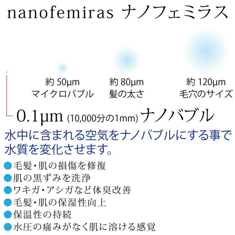 ナノフェミラスドロップミストナノバブルシャワーFMRS-W【塩素除去カートリッジ付属】