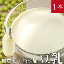 緑大豆の生豆乳 300ml×1本【無農薬大豆使用 消泡剤不使用 非加熱無殺菌】
