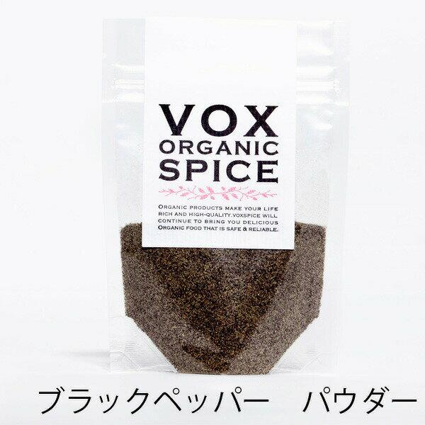 VOX オーガニック 有機ブラックペッパー 黒胡椒 パウダー 20g